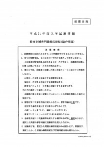 aichikyoiku1